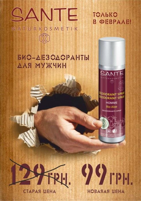 Дезодорант-спрей SANTE для мужчин